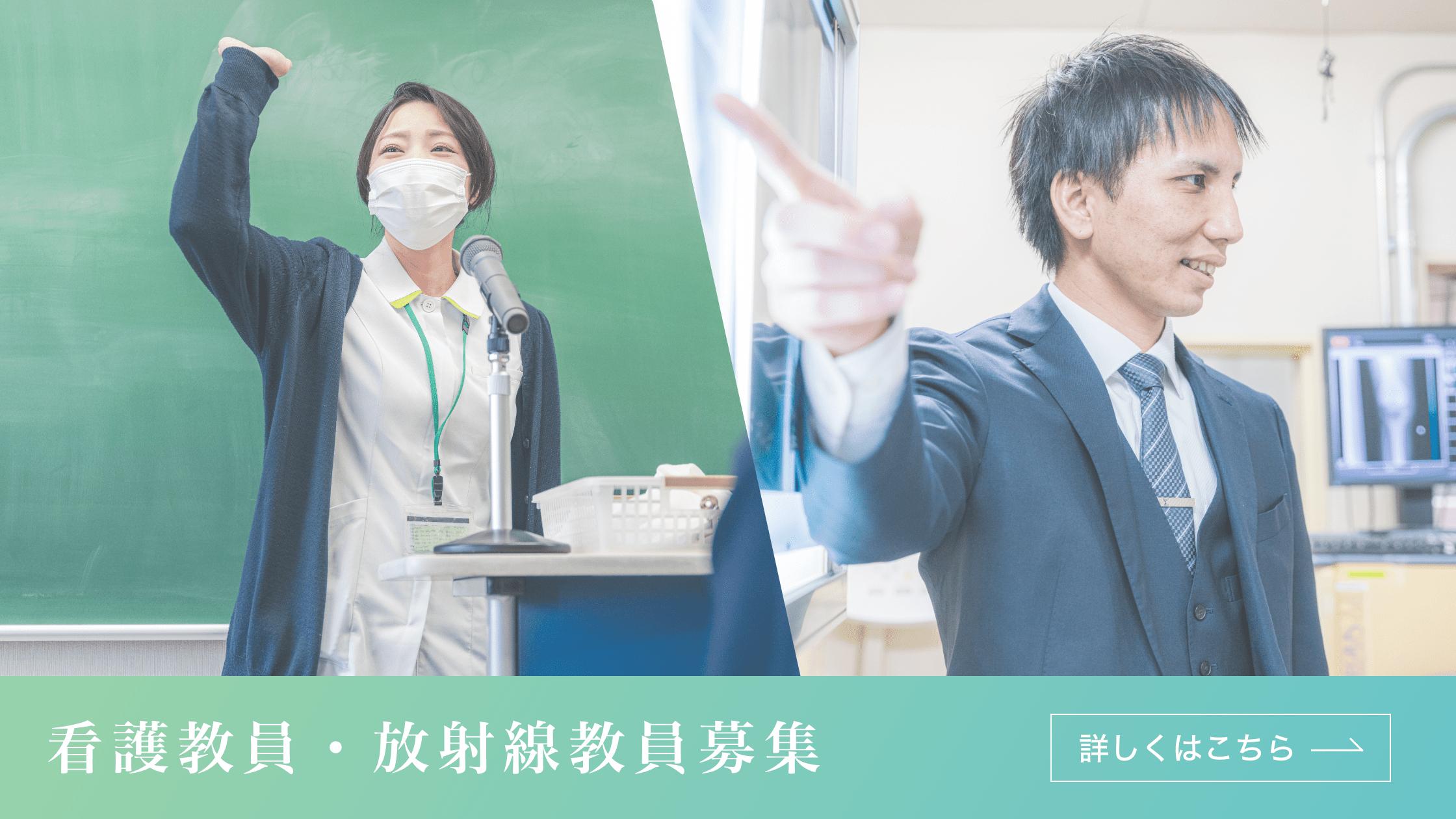 看護教員・放射線教員募集